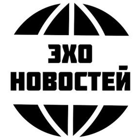 Эхо Новостей