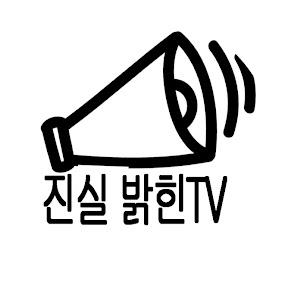 진실 밝힌 채널