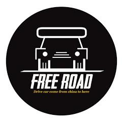 自由公路Freeroad