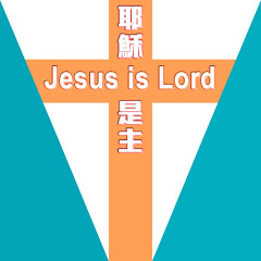 耶穌是主Jesus is Lord