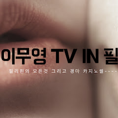 마카오이무영tv