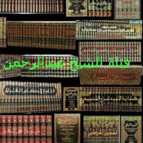 قناة الشيخ عبدالرحمن العجلان