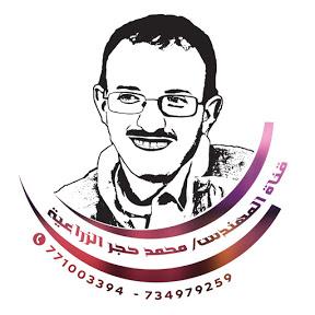 قناةالمهندس محمد حجرلزراعه والتراث