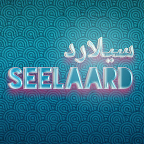 Seelaard/سيلارد