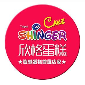 蛋糕專賣店欣格