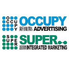 新據點廣告OCCUPY
