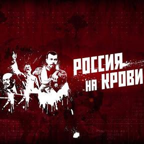 Россия на Крови