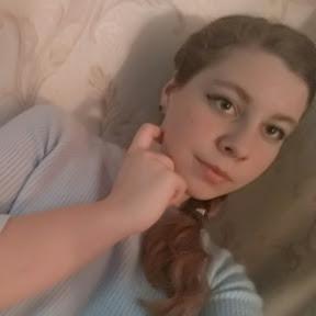 Настюша Ковалёва