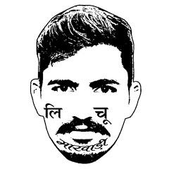 LICHU MARWADI