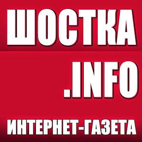 shostka.info