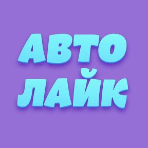 Авто Лайк