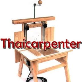 อนุชิต thaicarpenter.com