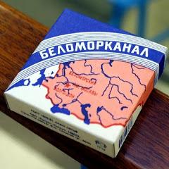 Беломор Канал