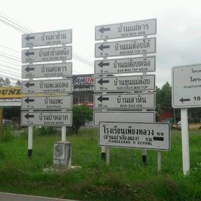 Untuk kehidupan เพือชีวิต Thailand