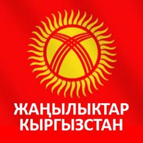 Жанылыктар Кыргызстан