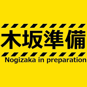 乃木坂準備中01