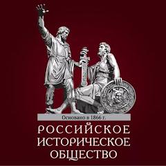 Российское историческое общество. РИО