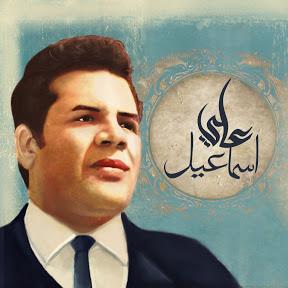 الموسيقار علي إسماعيل