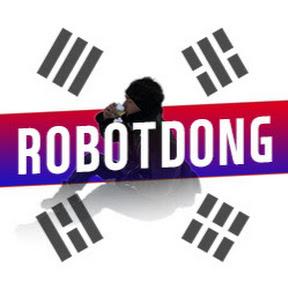 로봇동ROBOTDONG