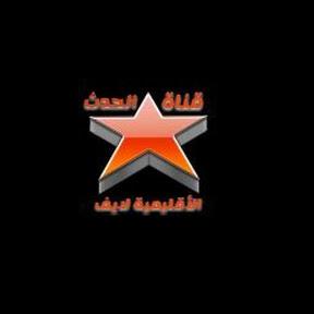 قناة الحدث الإقليمية لايف Alhadath-Live