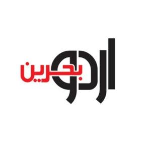 Urdu Bahrain