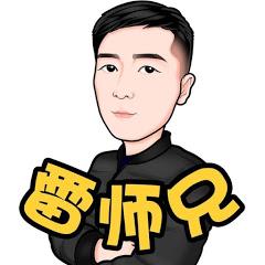 雷师兄说中医【健康养生】