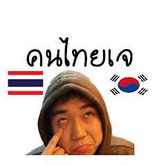 คนไทยเจ konthaiJAY