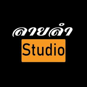 ลายลํา Studio