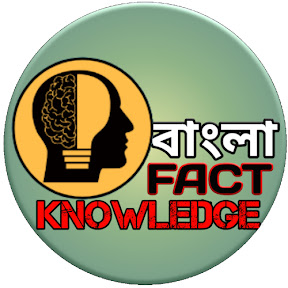 Knowledge Fact Bangla