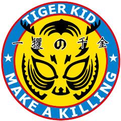 ザ・タイガーキッド