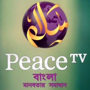 পিস টিভি বাংলা - Peace TV Bangla