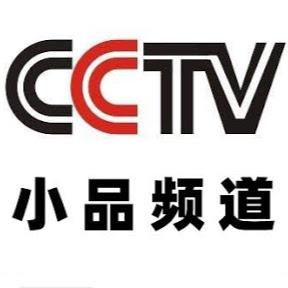 CCTV小品