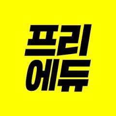 대치동 무료인강 프리에듀