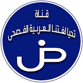 تحيا لغتنا العربية الفصحى