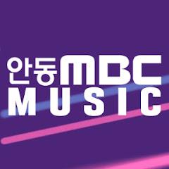 안동MBC MUSIC