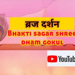 bhakti sagar shree dham gokul