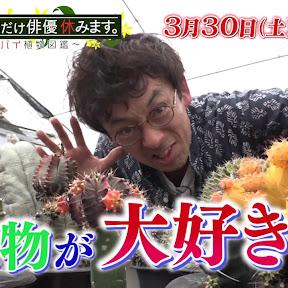 Kenichi Takito - Topic