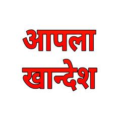 Aapla Khandesh