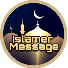 Islamer Message ইসলামের মেসেজ