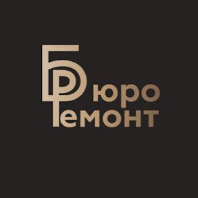 БюроРемонт Дизайн интерьера