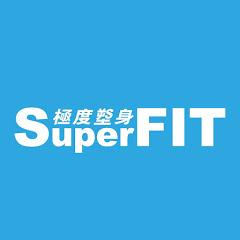 SuperFIT 極度塑身