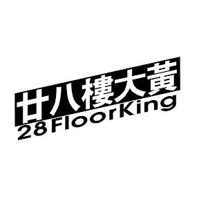 28floorking 廿八樓大黃