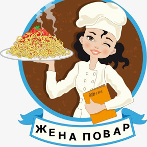 Cook wife