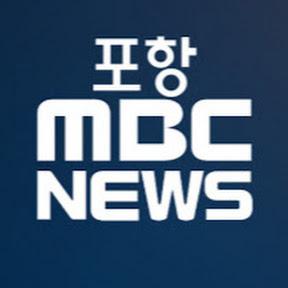 포항MBC뉴스