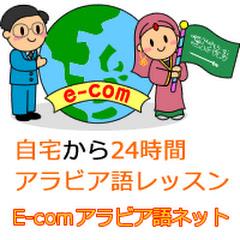 Ecomアラビア語ネット - Arabic lessons