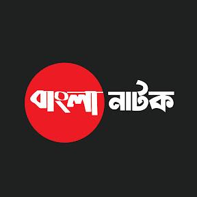 বাংলা নাটক