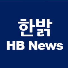 한밝HB News