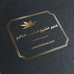 فتاوى الشيخ فركوس الجزائري