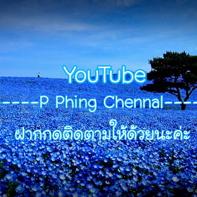 P Phing Channel