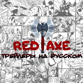 Red Axe : Трейлеры на Русском